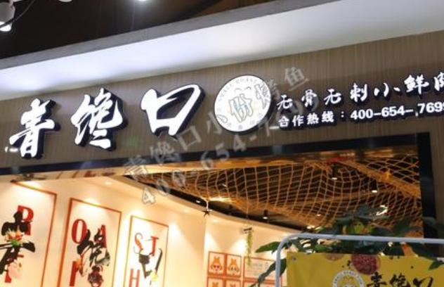 青馋口烤鱼加盟多少钱
