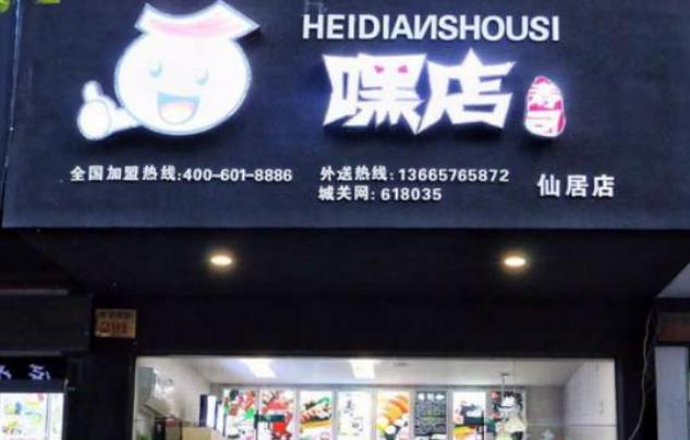 嘿店加盟费多少 寿司店有什么竞争力