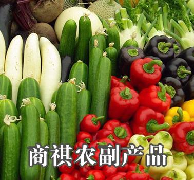 商祺农副产品