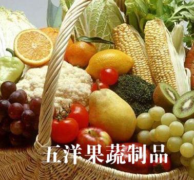 五洋果蔬制品