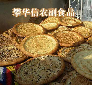 攀华信农副食品