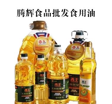 腾辉食品批发食用油