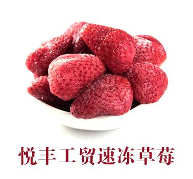 悦丰工贸速冻草莓
