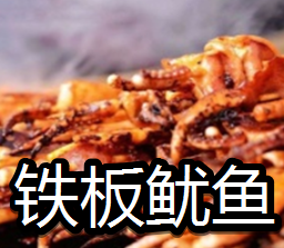 铁板鱿鱼小吃