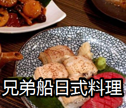 兄弟船日式料理