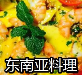 东南亚料理