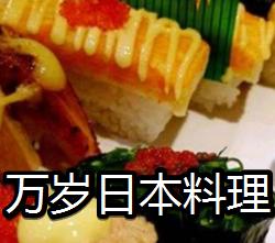 万岁日本料理