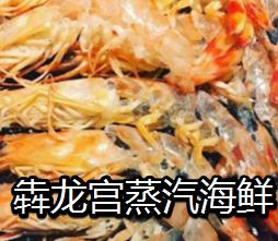 犇龙宫蒸汽海鲜