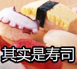 其实是寿司