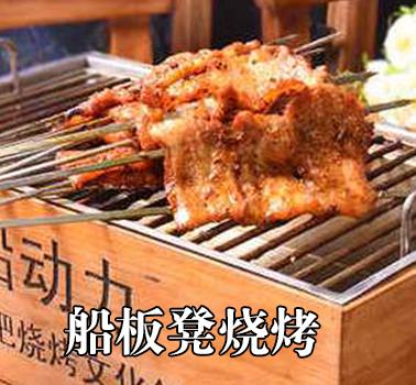 船板凳燒烤