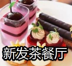 新发茶餐厅