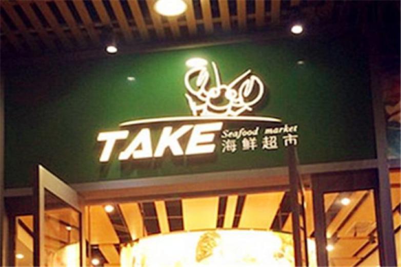 take海鲜超市加盟