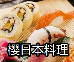 櫻日本料理