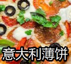 意大利薄餅