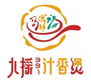 九搖汁香煲快餐