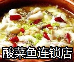 酸菜鱼连锁店