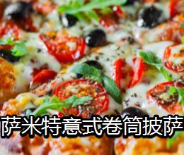 薩米特意式卷筒披薩