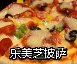 樂美芝披薩