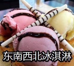 東南西北冰淇淋