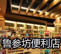 魯參坊便利店