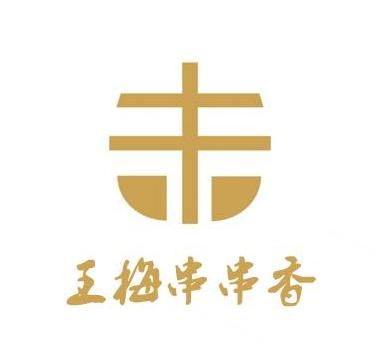 王梅串串香火锅