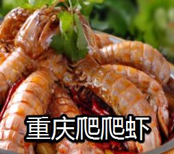 重慶爬爬蝦