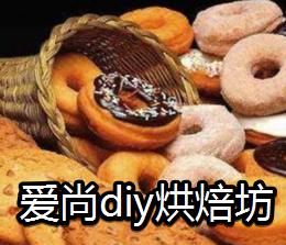 爱尚diy烘焙坊