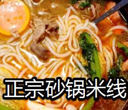 正宗砂锅米线
