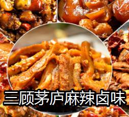 三顾茅庐麻辣卤味