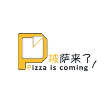 比萨来了披萨