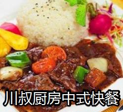 川叔厨房中式快餐