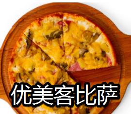 优美客比萨