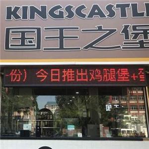 国王之堡西式快餐