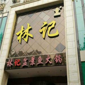 林記盆景火鍋