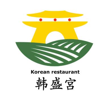 韩盛宫韩式烤肉