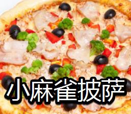 小麻雀披萨