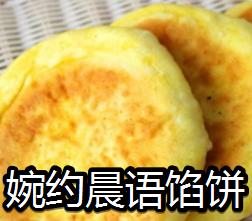 婉约晨语馅饼