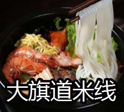 大旗道米线