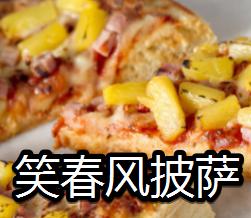 笑春风披萨