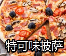 特可味披薩
