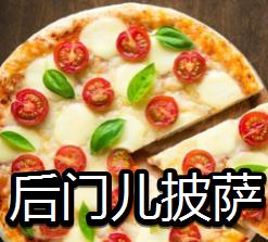 后門兒披薩