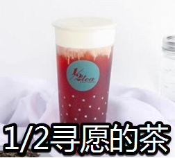 1/2尋愿的茶