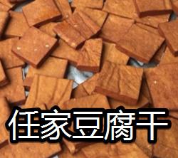 任家豆腐干