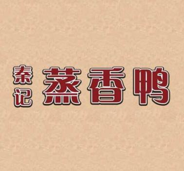 秦记蒸香鸭