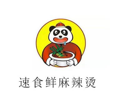 速食鮮火鍋