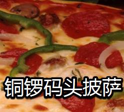 铜锣码头披萨