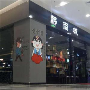 韩尚城自助烤肉