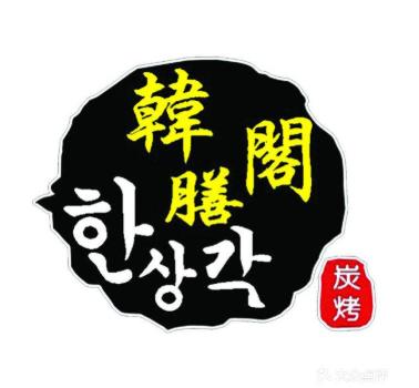 韓膳閣韓國烤肉