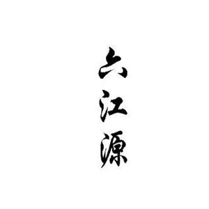 六江源小吃