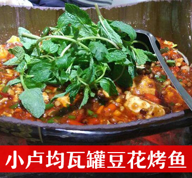 小卢均瓦罐豆花烤鱼
